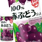 サンガリア 100% 赤ぶどうジュース 190g缶×60本 30本×2箱  賞味期限:4ヶ月以上  送料無料 【5〜8営業日以内に出荷】