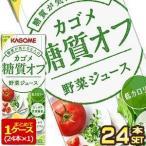 カゴメ 野菜ジュース糖質オフ 200ml紙パック×24本 [送料無料] 【4〜5営業日以内に出荷】