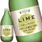 富永貿易 TOMINAGA LIME ライム ストレート果汁100% 360ml瓶×24本  [賞味期限:4ヶ月以上]  [送料無料] 【12月4日出荷開始】