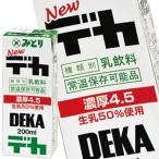 九州乳業 みどり牛乳 LL デカ 200ml紙パック×24本[賞味期限:製造日より90日] 送料無料 【3〜4営業日以内に出荷】