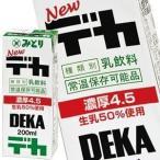 九州乳業 みどり牛乳 LL デカ 200ml紙パック×48本[24本×2箱][賞味期限:製造日より90日] 送料無料 【3〜4営業日以内に出荷】