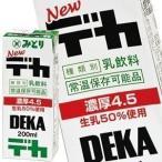 九州乳業 みどり牛乳 LL デカ 200ml紙パック×72本[24本×3箱][賞味期限:製造日より90日] 送料無料 【3〜4営業日以内に出荷】