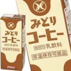 九州乳業 みどり牛乳 LL コーヒー 200ml紙パック×48本[24本×2箱][賞味期限:製造日より90日] 送料無料 【3〜4営業日以内に出荷】