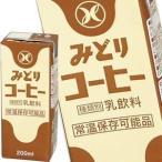 九州乳業 みどり牛乳 LL コーヒー 200ml紙パック×96本[24本×4箱][賞味期限:製造日より90日] 送料無料 【3〜4営業日以内に出荷】