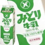 九州乳業 みどり牛乳 1000ml紙パック×12本[賞味期限:製造日より15日] 送料無料 【2〜3営業日以内に出荷】