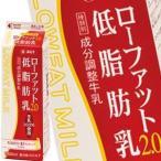 九州乳業 みどり牛乳 ローファット低脂肪乳 1000ml紙パック×12本[賞味期限:製造日より15日] 送料無料 【2〜3営業日以内に出荷】