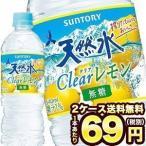 [在庫処分]サントリー 天然水 clearレモン 無糖 540mlPET×48本[24本×2箱][賞味期限:2020年12月31日] 送料無料 【12月4日出荷開始】