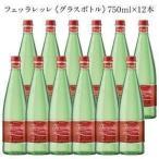 フェッラレッレ《グラスボトル》750ml×12本(ケース販売)[常温/冷蔵]【3〜4営業日以内に発送】【送料無料】