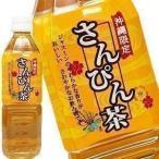 琉球ビバレッジ さんぴん茶 500mlPET×48本[24本×2箱][賞味期限:4ヶ月以上][送料無料]【10月1日出荷開始】