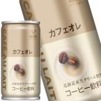 神戸居留地 カフェオ・レ 185g×30本同一商品のみ3ケース毎に送料をご負担いただきます。 【11月22日出荷開始】