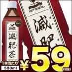 神戸居留地 減肥茶 500ml×24本<※48本まで1配送可> 【6月29日出荷開始】