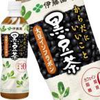 黒豆玄米茶 ペット 500mlx24本