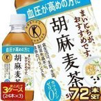 サントリー 胡麻麦茶 350ml PET×72本 特保 トクホ 24本入×3箱 送料無料【4〜5営業日以内に出荷】