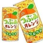 つぶみオレンジ 190g×30本 缶