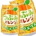 つぶみオレンジ 280g×24本 缶