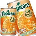 キリン トロピカーナ 100%ジュース オレンジ 160gミニ缶×30本<※90本まで1配送可> 【4〜5営業日以内に出荷】