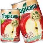 キリン トロピカーナ 100%ジュース アップル 160gミニ缶×30本<※90本まで1配送可> 【4〜5営業日以内に出荷】