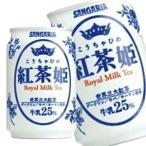 サンガリア 紅茶姫ロイヤルミルクティ 280ml×24本<※72本まで1配送可> 【4〜5営業日以内に出荷】