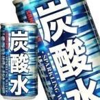 サンガリア 炭酸水 185ml缶×30本 [賞味期限:4カ月以上] 同一商品のみ3ケース毎に送料がかかります 【4〜5営業日以内に出荷】