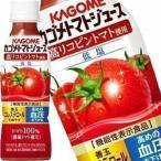 カゴメトマトジュース 高リコピントマト使用 265g ×24本 カゴメ