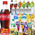 SALE コカ・コーラ社 25種類から 選べる 2ケース 送料