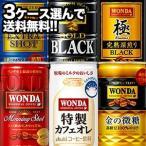 アサヒ ワンダ コーヒー缶飲料 185g缶×30本×3ケースセット 選り取り[賞味期限:4ヶ月以上][3ケース選んで送料無料] 【3?4営業日以内に出荷】