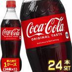 NiziUデザインボトル コカコーラ  500ml PET × 24本 送料無料 【3〜4営業日以内に出荷】