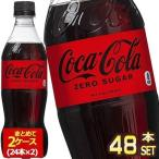 NiziUデザインボトル SALE コカコーラ コカ・コーラ ゼロシュガー500ml PET × 48本 24本 × 2箱 送料無料 【3〜4営業日以内に出荷】
