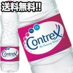 正規品 ポッカサッポロ コントレックス [水・ミネラルウォーター] /CONTREX 1500ml×12本入  [賞味期限:4ヶ月以上]  [送料無料] [4〜5営業日以内に出荷]