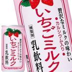 サントリー いちごミルク 190g 缶×60本 30本×2箱  賞味期限:2ヶ月以上  送料無料 【4〜5営業日以内に出荷】