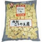こうや豆腐サイコロ500g(1/20カット) 【チューボー用品館】