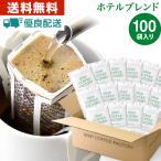 送料無料 自家焙煎 ドリップコーヒー ドリップバッグ 100杯 ( 100袋 ) ホテル ブレンド