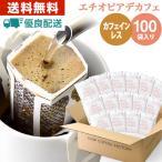 送料無料 自家焙煎 カフェインレス デカフェ ドリップコーヒー ドリップバッグ 100杯 ( 100袋 ) エチオピア デカフェ
