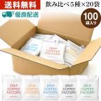 送料無料 自家焙煎 100杯( 100袋 ) 違いを楽しむ 5種 飲み比べ ドリップ パック コーヒー アソート セット | ドリップコーヒーファクトリー
