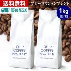 送料無料 自家焙煎 ブルーマウンテン ブレンド 1kg ( 500g × 2袋 ) ( コーヒー豆 コーヒー粉 珈琲 )( ドリップ コーヒー ファクトリー )