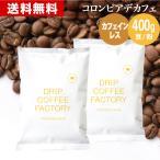 メール便送料無料 自家焙煎 カフェインレス デカフェ コロンビア 400g ( 200g × 2袋  )