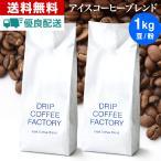 送料無料 自家焙煎 アイス コーヒー ブレンド 1kg ( 500g × 2袋 ) ( コーヒー豆 コーヒー粉 珈琲 )    ドリップコーヒー ドリップコーヒーファクトリー