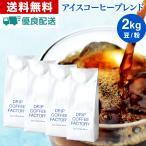 送料無料 自家焙煎 アイス コーヒー ブレンド 2kg ( 500g × 4袋 ) ( コーヒー豆 コーヒー粉 珈琲 )  | ドリップコーヒー ドリップコーヒーファクトリー
