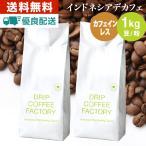 送料無料 自家焙煎 カフェインレス デカフェ インドネシア 1kg ( 500g × 2袋  )