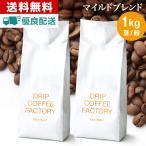 送料無料 自家焙煎 コーヒー マイルド ブレンド 1kg ( 500g × 2袋 ) ( コーヒー豆 コーヒー粉 珈琲 )( ドリップ コーヒー ファクトリー )
