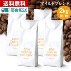 送料無料 自家焙煎 コーヒー マイルド ブレンド 2kg ( 500g × 4袋 ) ( コーヒー豆 コーヒー粉 珈琲 )