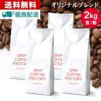 送料無料 自家焙煎 コーヒー オリジナル ブレンド 2kg ( 500g × 4袋 )   ドリップコーヒーファクトリー