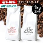 送料無料 自家焙煎 コーヒー リッチ&オリジナル レギュラーコーヒー アソートセット 1kg ( 500g × 各1袋 合計2袋  )