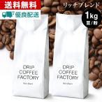 送料無料 自家焙煎 コーヒー リッチ ブレンド 1kg ( 500g × 2袋 )  コーヒー豆 コーヒー粉 レギュラーコーヒー ドリップコーヒーファクトリー