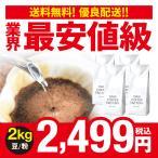送料無料 自家焙煎 コーヒー リッチ ブレンド 2kg ( 500g × 4袋 )  コーヒー豆 コーヒー粉 レギュラーコーヒー
