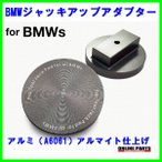 BMW用 リフトサポート用ジャッキアップアダプター 4個セット アルミA6061 アルマイト仕上げ 送料無料