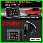 サーキットカウンター QSTARZ キュースターズ  LT-6000S GPSラップタイマー 送料無料 33200010