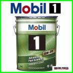 モービル1 0W-20 SN 20L ペール缶 ハイブリッド車 省燃費車 送料無料
