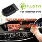 テレビ ナビ キャンセラーBENZ ベンツ W222 W205 W217 PLUG TV! 1年保証 PL2-TV-MB01