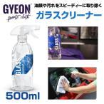 ONLINE PARTS PREMIUM OUTLETSで買える「ガラスクリーナー GYEON ジーオン Q2M-GL GLASS 500ml ガラス 在庫あり 12時までのご注文で当日発送可能!」の画像です。価格は1,296円になります。